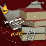 Дипломы курсовые набор текста в Челябинске бесплатные  Пишем дипломы рефераты курсовые контрольные работы