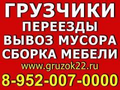 Грузчики в Барнауле,сборка мебели,переезды,разгрузка вагонов