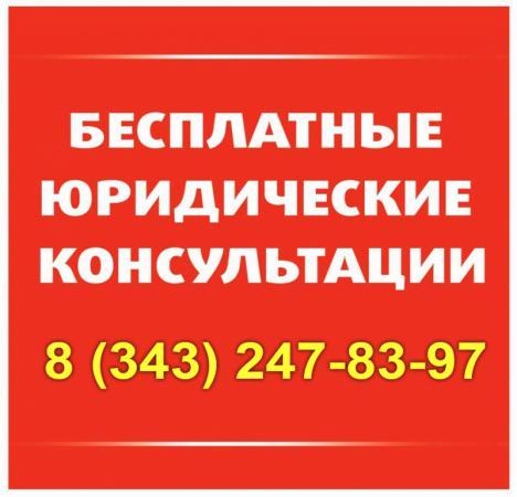 Потому юрист консультация бесплатно по телефону екатеринбург химмаш убедить